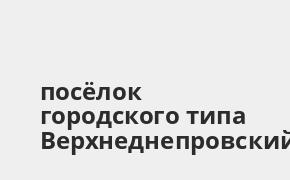 Справочная информация: Банкоматы Банка ВТБ в посёлке городского типа Верхнеднепровский — часы работы и адреса терминалов на карте
