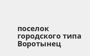 Справочная информация: Банкоматы Банка ВТБ в поселке городского типа Воротынец — часы работы и адреса терминалов на карте