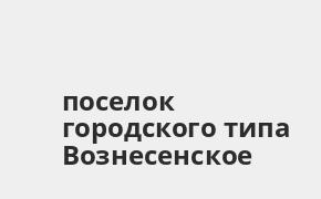 Справочная информация: Банкоматы Банка ВТБ в поселке городского типа Вознесенское — часы работы и адреса терминалов на карте