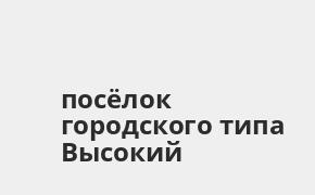 Справочная информация: Банкоматы Банка ВТБ в посёлке городского типа Высокий — часы работы и адреса терминалов на карте
