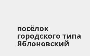 Справочная информация: Банкоматы Банка ВТБ в посёлке городского типа Яблоновский — часы работы и адреса терминалов на карте
