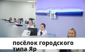 Справочная информация: Банкоматы Банка ВТБ в посёлке городского типа Яр — часы работы и адреса терминалов на карте