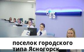 Справочная информация: Банк ВТБ в поселке городского типа Ясногорск — адреса отделений и банкоматов, телефоны и режим работы офисов