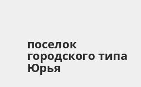 Справочная информация: Банкоматы Банка ВТБ в поселке городского типа Юрья — часы работы и адреса терминалов на карте