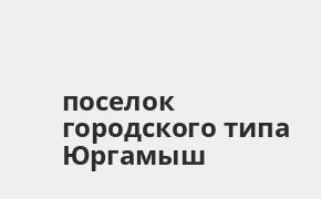 Справочная информация: Банк ВТБ в поселке городского типа Юргамыш — адреса отделений и банкоматов, телефоны и режим работы офисов