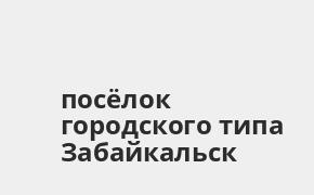 Справочная информация: Отделение Банка ВТБ по адресу Забайкальский край, посёлок городского типа Забайкальск, Советская улица, 6А — телефоны и режим работы