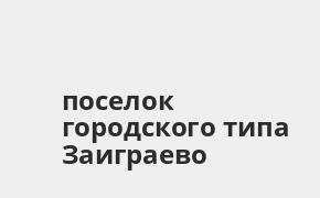 Справочная информация: Банкоматы Банка ВТБ в поселке городского типа Заиграево — часы работы и адреса терминалов на карте