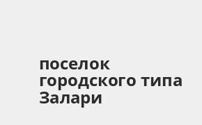 Справочная информация: Банкоматы Банка ВТБ в поселке городского типа Залари — часы работы и адреса терминалов на карте