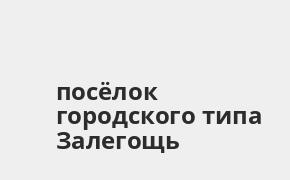 Справочная информация: Банкоматы Банка ВТБ в посёлке городского типа Залегощь — часы работы и адреса терминалов на карте