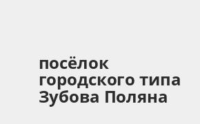 Справочная информация: Банкоматы Банка ВТБ в посёлке городского типа Зубова Поляна — часы работы и адреса терминалов на карте
