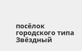 Справочная информация: Банкоматы Банка ВТБ в посёлке городского типа Звёздный — часы работы и адреса терминалов на карте