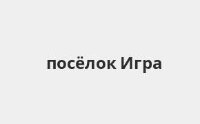 Справочная информация: Банкоматы Банка ВТБ в посёлке Игра — часы работы и адреса терминалов на карте