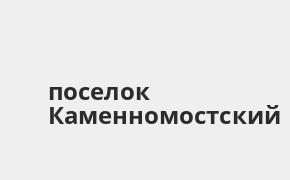 Справочная информация: Банкоматы Банка ВТБ в поселке Каменномостский — часы работы и адреса терминалов на карте