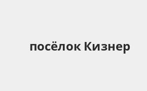 Справочная информация: Банкоматы Банка ВТБ в посёлке Кизнер — часы работы и адреса терминалов на карте