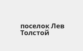 Справочная информация: Банкоматы Банка ВТБ в поселке Лев Толстой — часы работы и адреса терминалов на карте