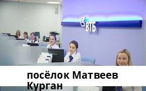 Справочная информация: Банкоматы Банка ВТБ в посёлке Матвеев Курган — часы работы и адреса терминалов на карте