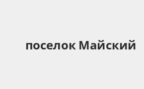 Справочная информация: Банкоматы Банка ВТБ в поселке Майский — часы работы и адреса терминалов на карте