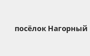 Справочная информация: Банкоматы Банка ВТБ в посёлке Нагорный — часы работы и адреса терминалов на карте