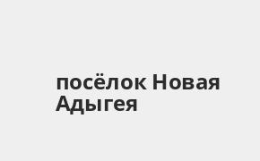 Справочная информация: Банкоматы Банка ВТБ в посёлке Новая Адыгея — часы работы и адреса терминалов на карте