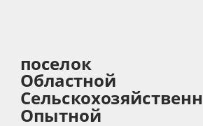 Справочная информация: Банкоматы Банка ВТБ в поселке Областной Сельскохозяйственной Опытной Станции — часы работы и адреса терминалов на карте