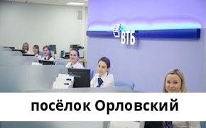 Справочная информация: Банкоматы Банка ВТБ в посёлке Орловский — часы работы и адреса терминалов на карте