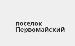 Справочная информация: Банкоматы Банка ВТБ в поселке Первомайский — часы работы и адреса терминалов на карте