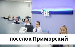 Справочная информация: Банкоматы Банка ВТБ в поселке Приморский — часы работы и адреса терминалов на карте