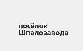 Справочная информация: Банкоматы Банка ВТБ в посёлке Шпалозавода — часы работы и адреса терминалов на карте