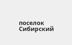 Справочная информация: Банкоматы Банка ВТБ в поселке Сибирский — часы работы и адреса терминалов на карте