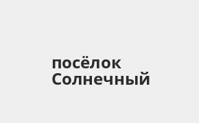 Справочная информация: Банкоматы Банка ВТБ в посёлке Солнечный — часы работы и адреса терминалов на карте