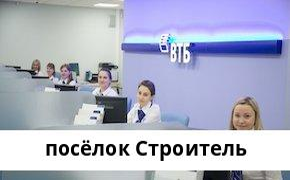 Справочная информация: Банкоматы Банка ВТБ в посёлке Строитель — часы работы и адреса терминалов на карте