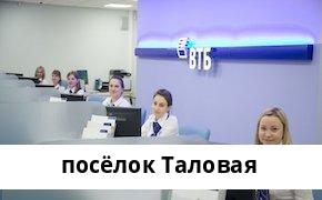 Справочная информация: Банкоматы Банка ВТБ в посёлке Таловая — часы работы и адреса терминалов на карте