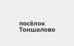 Справочная информация: Банк ВТБ в посёлке Тоншалово — адреса отделений и банкоматов, телефоны и режим работы офисов