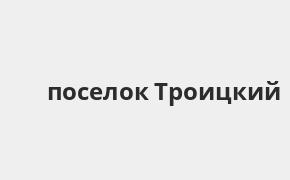 Справочная информация: Банк ВТБ в поселке Троицкий — адреса отделений и банкоматов, телефоны и режим работы офисов