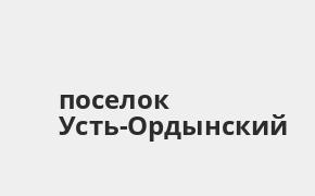Справочная информация: Банкоматы Банка ВТБ в поселке Усть-Ордынский — часы работы и адреса терминалов на карте