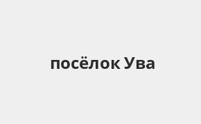 Справочная информация: Банкоматы Банка ВТБ в посёлке Ува — часы работы и адреса терминалов на карте
