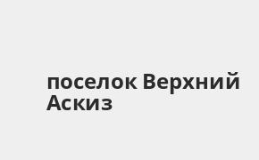 Справочная информация: Банкоматы Банка ВТБ в поселке Верхний Аскиз — часы работы и адреса терминалов на карте