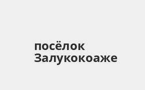 Справочная информация: Банкоматы Банка ВТБ в посёлке Залукокоаже — часы работы и адреса терминалов на карте
