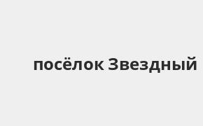 Справочная информация: Банкоматы Банка ВТБ в посёлке Звездный — часы работы и адреса терминалов на карте