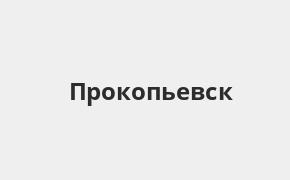 Справочная информация: Отделение Банка ВТБ по адресу Кемеровская область, Прокопьевск, проспект Шахтёров, 43 — телефоны и режим работы