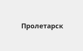 Справочная информация: Банкоматы Банка ВТБ в Пролетарске — часы работы и адреса терминалов на карте
