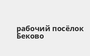 Справочная информация: Банкоматы Банка ВТБ в рабочий посёлке Беково — часы работы и адреса терминалов на карте