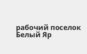 Справочная информация: Банкоматы Банка ВТБ в рабочий поселке Белый Яр — часы работы и адреса терминалов на карте