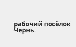 Справочная информация: Банкоматы Банка ВТБ в рабочий посёлке Чернь — часы работы и адреса терминалов на карте