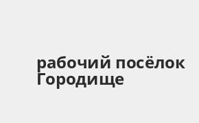 Справочная информация: Банкоматы Банка ВТБ в рабочий посёлке Городище — часы работы и адреса терминалов на карте