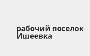 Справочная информация: Банкоматы Банка ВТБ в рабочий поселке Ишеевка — часы работы и адреса терминалов на карте