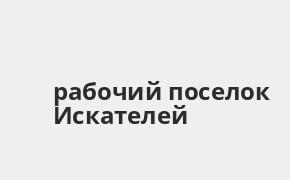 Справочная информация: Банкоматы Банка ВТБ в рабочий поселке Искателей — часы работы и адреса терминалов на карте