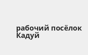 Справочная информация: Банкоматы Банка ВТБ в рабочий посёлке Кадуй — часы работы и адреса терминалов на карте