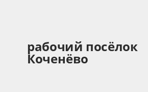 Справочная информация: Банкоматы Банка ВТБ в рабочий посёлке Коченёво — часы работы и адреса терминалов на карте