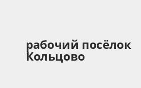 Справочная информация: Банк ВТБ в рабочий посёлке Кольцово — адреса отделений и банкоматов, телефоны и режим работы офисов